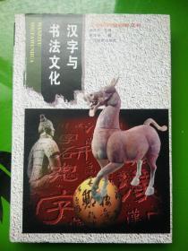 汉字研究新视野丛书   汉字与书法文化  精装