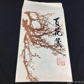 """八十年代安徽""""澄心堂纸""""《百花笺》十种十张,笺纸!!!"""