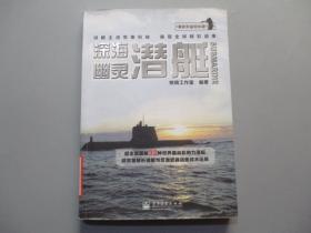 深海幽灵——潜艇