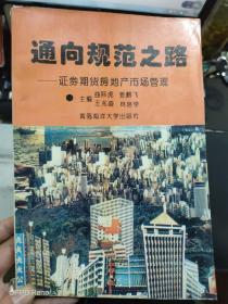 《通向规范之路——证券期货房地产市场管理》