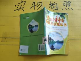 美丽神奇的世界景观丛书   2