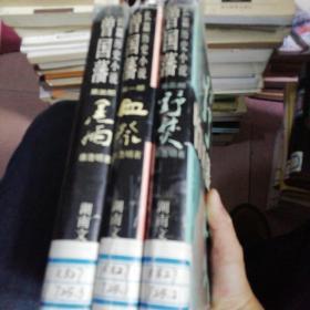 长篇历史小说-曾国藩 第一部 血祭、第二部 野焚、第三部 黑雨 全三册合售