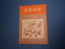 青霜女侠-第五集-伟青书店-早期老版繁体武侠小说