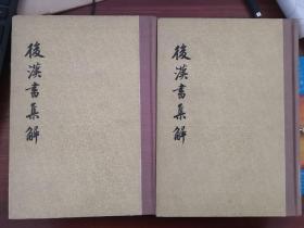 后汉书集解(上下)【84年一版一印  年中华书局影印】  16开,精装