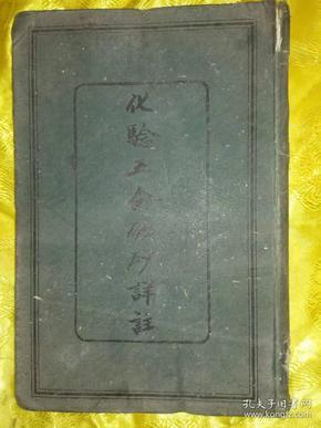 化验五金矿砂详注 1908年出版