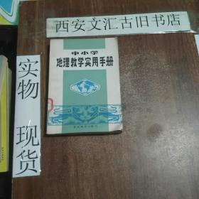 中小学地理教学实用手册