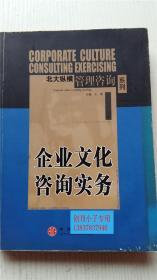 企业文化咨询实务  王璞 主编 中信出版社 9787800736520