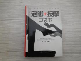 健康爱家系列:泡脚+按摩口袋书(全新正版原版书1本)