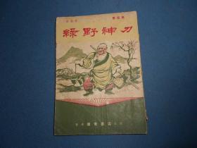 绿野神刀-第四集-伟青书店-早期老版繁体武侠小说