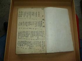 解放后手抄,整套道教法事各种牒式奏表,奏疏,厚厚一本内容全面