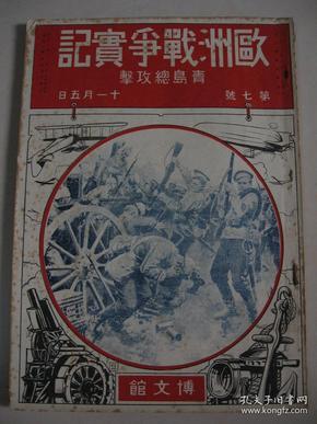 1914年《欧洲战争实记》第7号 青岛总攻击 青岛攻围战