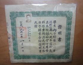 1951年苏州市联合会计补习学校毕业证