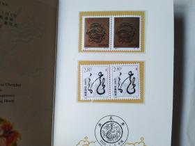 2000—1庚辰年 龙年邮票折(包邮)
