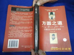 方圆之道--- 中国历史中的生存智慧   (古代最经典的生存智慧和谋略故事)2004年1版1印
