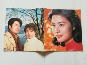 电影画报1980年4;1981年1,2,3,4
