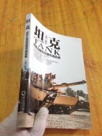 军事系列图书·坦克:世界王牌坦克暨作战实录