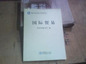 国际贸易:现代经济知识简明读本