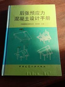 后张预应力混凝土设计手册