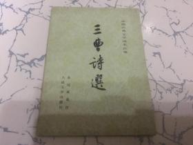三曹诗选【中国古典文学读本丛书】