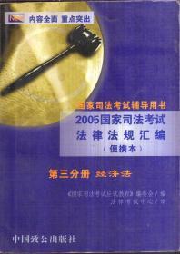 2005年国家司法考试法律法规汇编(便携本)第三分册 经济法
