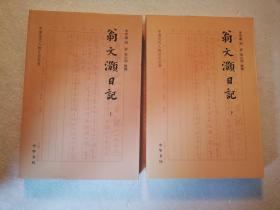 翁文灏日记(全二册)--中国近代人物日记丛书【实图】
