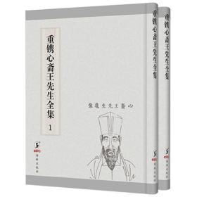 重镌心斋王先生全集(16开精装 全二册)
