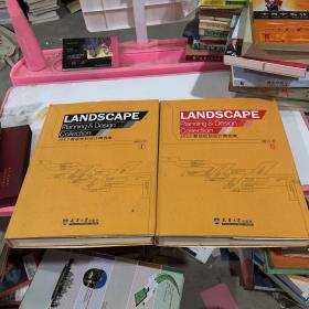 2012景观规划设计精选集(1、3)