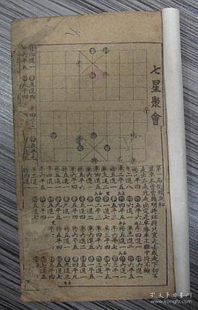 民国石印合订《全国百局象棋谱》1-8卷全