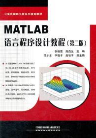 MATLAB语言程序设计教程第二版