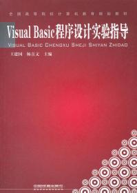VISUALBASIC程序设计实验指导