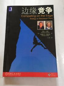 边缘竞争 [美] 凯瑟琳 M. 艾森哈特 机械工业出版社