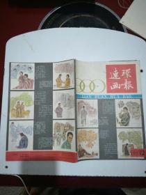 《连环画报》1988年第12期 (1988.12)