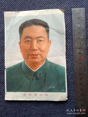华国锋主席像一张