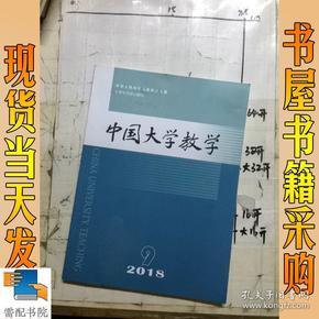 中国大学教学    2018    9