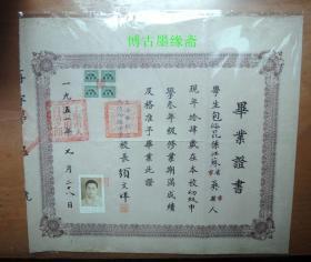 1951年上海私立存德初级中学毕业证大张
