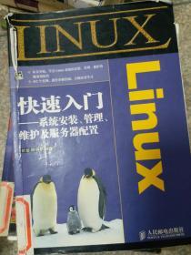 正版~现货Linux快速入门:系统安装、管理、维护及服务器配置9787115240095