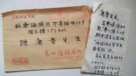 """1999年""""装帧设计《毛泽东诗词》外文出版社美术编审吴寿松""""毛笔信稿1页(原封)"""