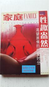 性趣盎然 家庭杂志社 编 海天出版社 9787806972137