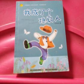我成了个隐身人:中国幽默儿童文学创作·任溶溶系列