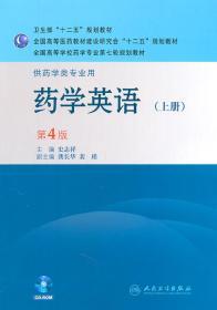 藥學英語上冊第四版