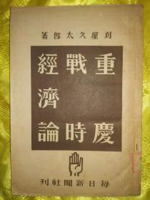 重庆战时经济论 日文版 签名本 1944年初版