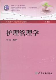 护理管理学第三版