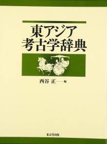 东亚考古学辞典 西谷 正 (编集) 东京堂出版  594页  品好包邮