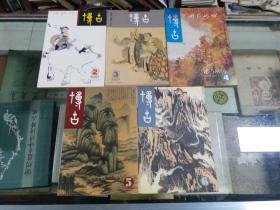 博古(2~6)共五册