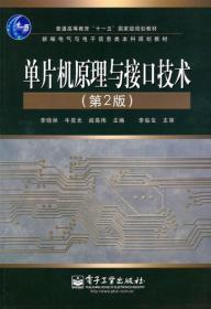 單片機原理與接口技術第2版