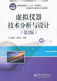 虛擬儀器技術分析與設計第2版