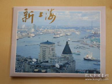 【新上海明信片】12张