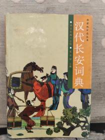 汉代长安词典