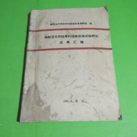 陶粒及天然轻骨料国家标准试验研究成果汇编(油印本)