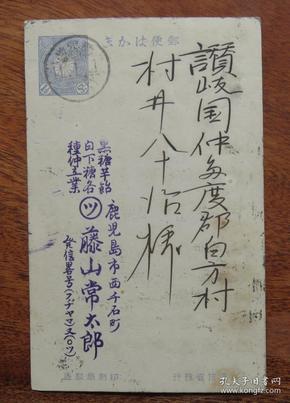 日本(1911年)明治44年1月1日(鹿儿岛市西千石町寄仲多度郡)1钱5厘邮资实寄明信片(52)